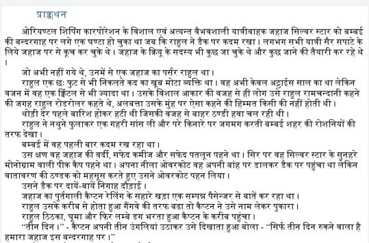 3 Din Hindi PDF Download Free