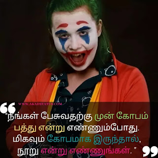 Angry tamil Quotes images,tamil angry attitude shayari,angry Tamil status, angry quotes