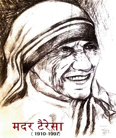Mother Teresa मदर टेरेसा