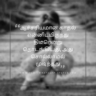 200 Top Sad Quotes Tamil With Images 2020