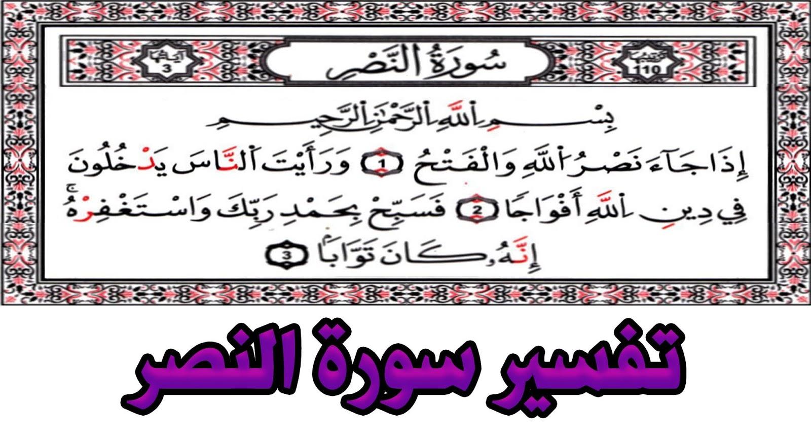 تفسير سورة النصر مشروع حبق الروح لتفسير القرآن الكريم قران