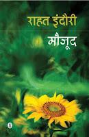dr. rahat indori, covig19, sahitya bharati, shayar , books