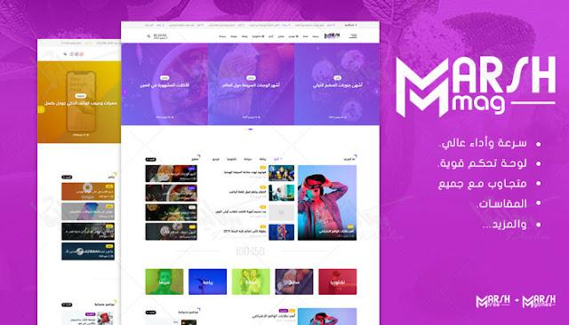 تحميل قالب مارش ماج Marsh Mag النسخة المجانية