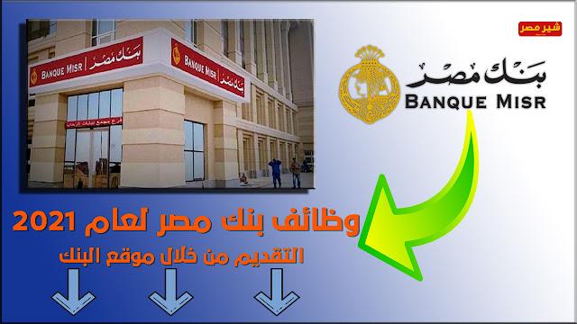 طريقة التقديم علي وظائف بنك مصر 2021