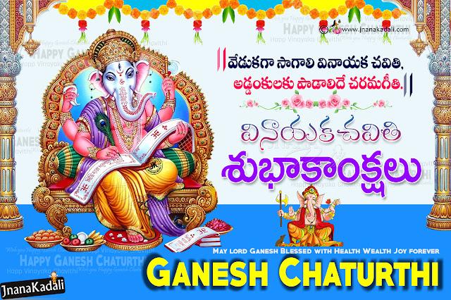 vinayaka chavithi telugu images quotes, best telugu vinayaka chavithi wallpapers greetings