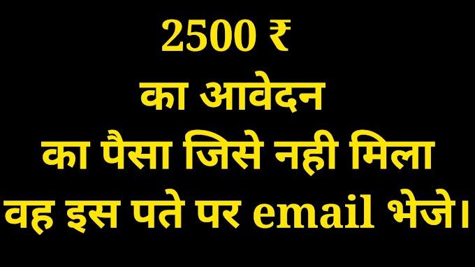 2500₹ तक के आवेदन के पूरे पैसे पाए।