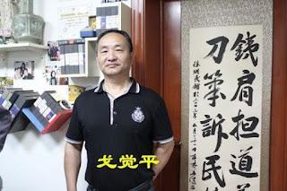 江苏苏州维权人士戈觉平狱中健康危殆 令人担忧