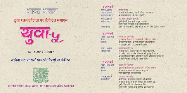 युवा रचनाशीलता पर केंद्रीय समागम, 14-16 जनवरी 2017, भारत भवन, भोपाल