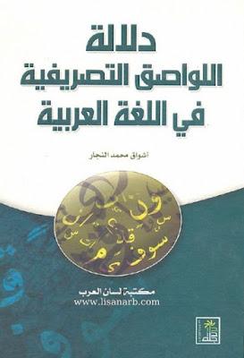 دلالة اللواصق التصريفية فى اللغة العربية - أشواق النجار , pdf