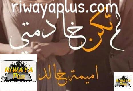 تحميل رواية لم تكن خادمتي ل اميمه خالد PDF جميع الاجزاء