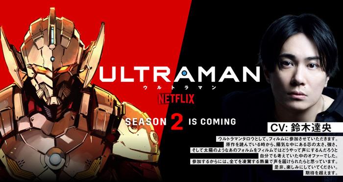 Ultraman anime - Temporada 2 - Netflix - Taro (Tatsuhisa Suzuki)
