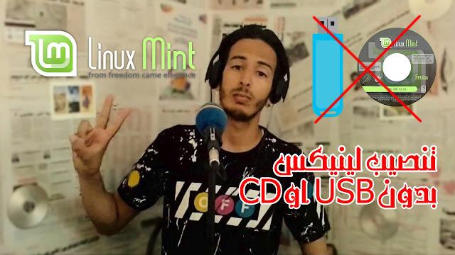 تنصيب لينيكس بدون فلاش او سيدي (اي توزيعة لينوكس) | بدون USB او CD