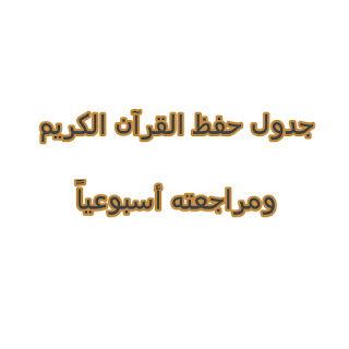 جداول حفظ القرآن الكريم لكبار السن