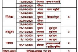 शिक्षक के हड़ताल अवधि का सामंजन 2020  |  Adjustment of Strike Period Leave 2020 of Niyojit Teacher