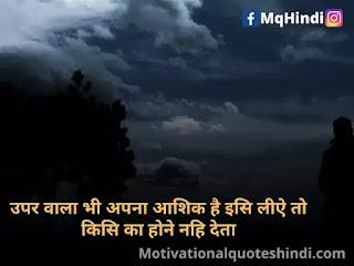 Dil Ko Chu Jane Wale Status In Hindi