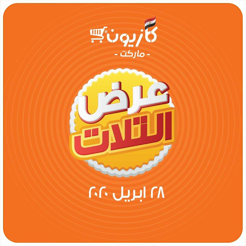 عروض كازيون الثلاثاء 28 ابريل حتى 4 مايو 2020 رمضان