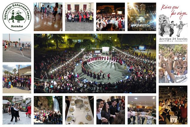Το Εργαστήρι Ελληνικού Χορού στο Ναύπλιο ξεκινά τις δράσεις του!