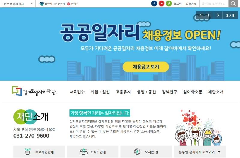경기도일자리재단, 상반기 여성IT직업훈련과정 모집