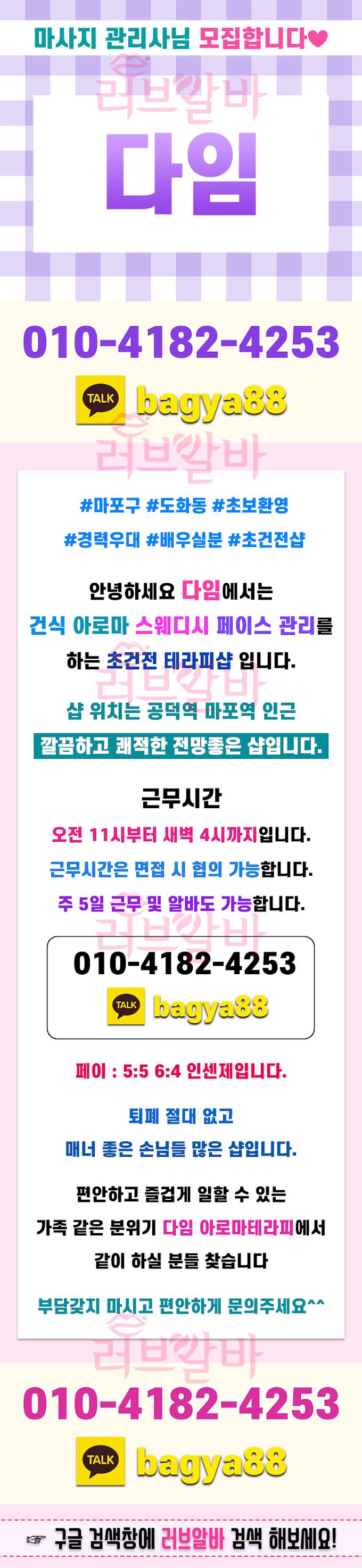 [서울 마포구] 다임테라피 마사지 관리사분 모시고 있어용~♥ 다인샵이구 노퇴폐 초건전으로 운영되고 있어요! 24시간 문의 가능합니당 :)
