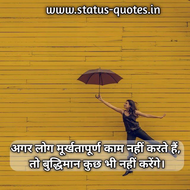 Motivational In  Hindi For Student