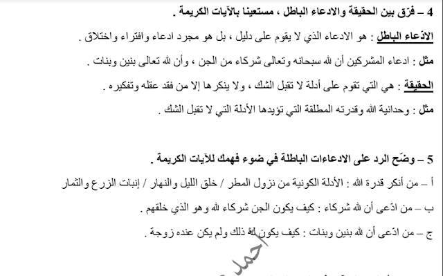 مذكرة كاملة لغتنا العربية للصف العاشر