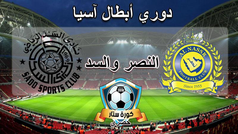نتيجة مباراة النصر والسد اليوم الأثنين 16-09-2019 في ربع نهائي دوري أبطال آسيا