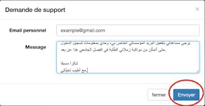 عبارات مراسلة جامعة عبد المالك السّعدي لاسترجاع الحساب الأكاديمي