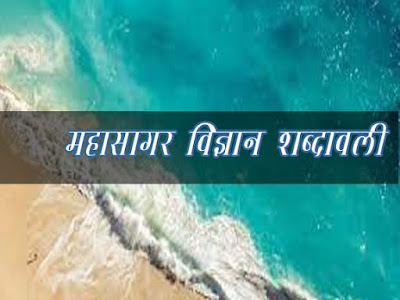 महासागर विज्ञान शब्दावली |Ocean Science Terminology