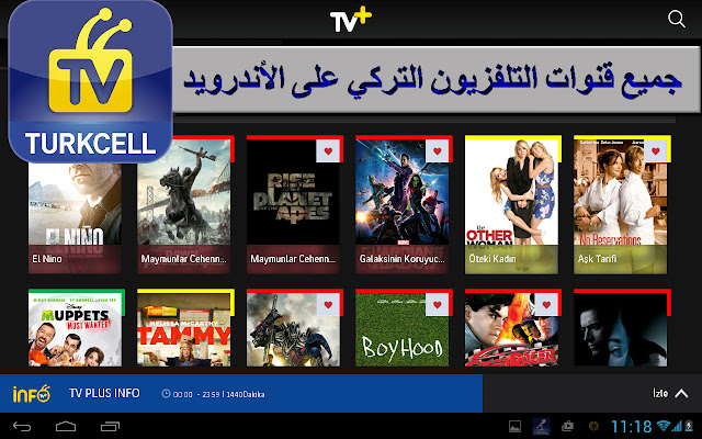 قم بتحميل تطبيق Turkcell TV+ لتشغيل جميع قنوات التلفزيون التركي و TRT SPOR لمشاهدة المباريات + التفعيل مجانا مدى الحياة