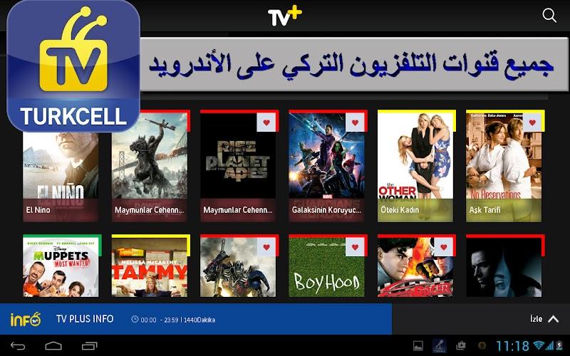 قم بتحميل تطبيق Turkcell TV+ لتشغيل جميع قنوات التلفزيون التركي و TRT SPOR لمشاهدة المباريات
