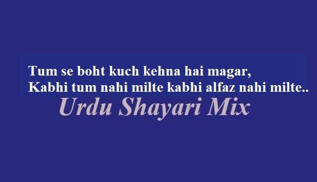 تم سے بہت, Sad poetry, Sad shayari