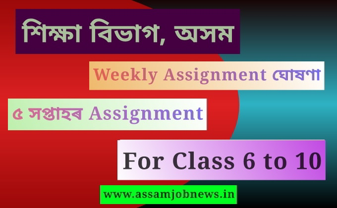 Assam Weekly Assignment 2020: For Class VI to X Students During Lockdown of COVID 19