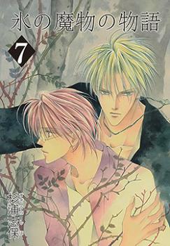 Koori no Mamono no Monogatari Manga