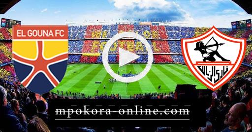 مشاهدة مباراة الزمالك والجونة بث مباشر كورة اون لاين 27-09-2020 الدوري المصري