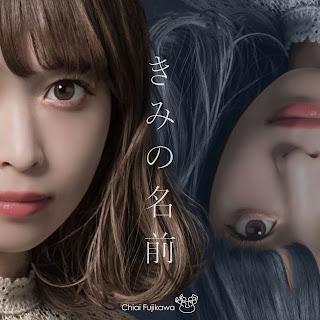 Lirik Lagu Chiai Fujikawa - Kimi no Namae [Kanji - Romaji - Indonesia] | Ending Song Tate no Yuusha no Nariagari