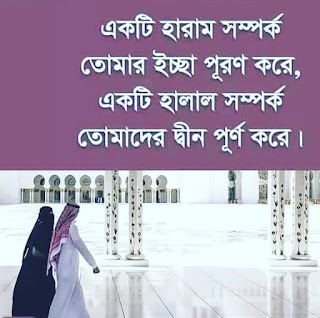 বাংলা ইসলামিক লেখা ছবি