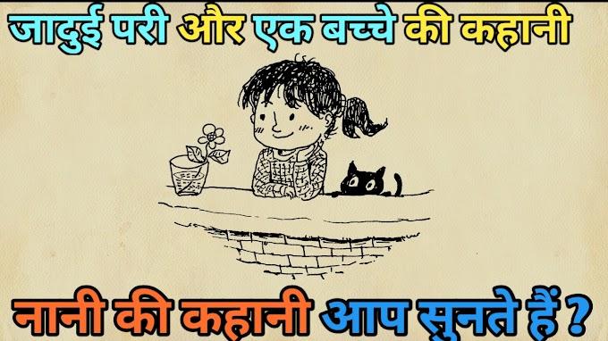 एक जादुई परी और एक बच्चे की कहानी in Hindi  | Jadui Sunehri Pari Story in Hindi | Pari Ki Kahani | Magical Fairy Story