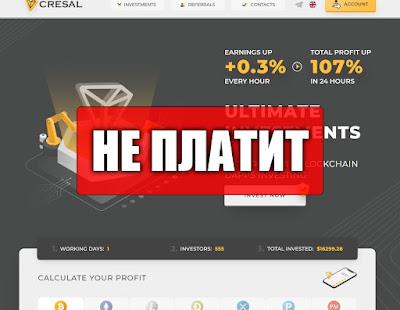 Скриншоты выплат с хайпа cresal.cc