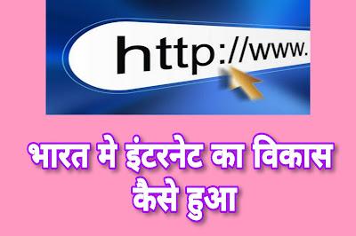 भारत में इंटरनेट का विकास कैसे हुआ, bharat me internet ka vikas kaise hua, how internet developed in india