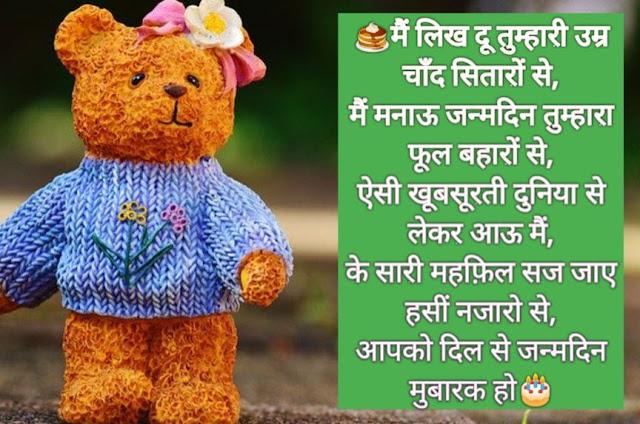 happy birthday wishes in hindi shayari