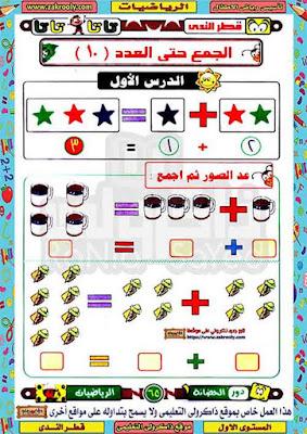 كتاب قطر الندي حساب كي جي 1
