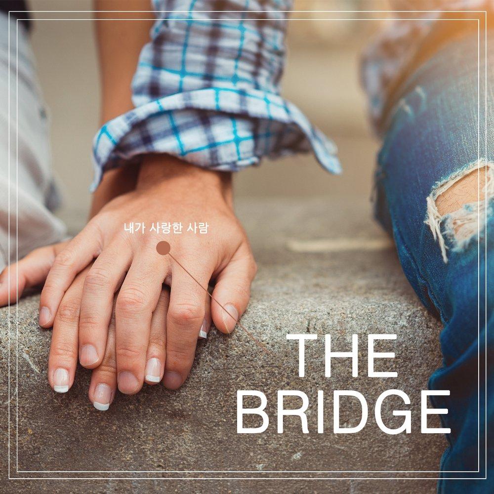 The Bridge – 내가 사랑한 사람 – Single