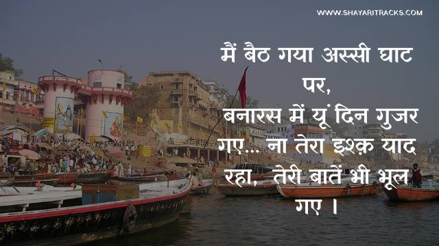 shayari on banaras