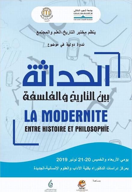"""ندوة  دولية في موضوع: الحداثة بين التاريخ والفلسفة - مختبر """"التاريخ، العلم والمجتمع"""" كلية الآدب الجديدة"""