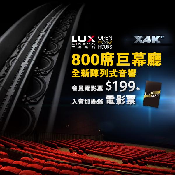 LUX CINEMA樂聲影城票價 電影票優惠 訂票評價 怎麼去 加入會員