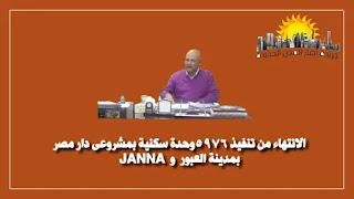 الانتهاء من تنفيذ ٥٩٧٦وحدة سكنية بمشروعى دار مصر وJANNA _بمدينة العبور