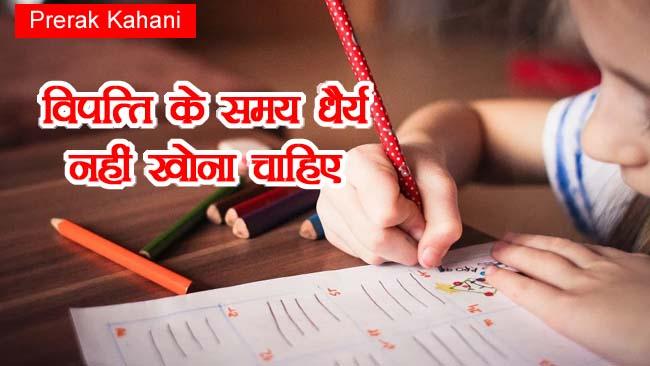 Prerak Kahani, Prerak Kahaniya, true motivational stories in hindi, Motivational Story In Hindi, motivational stories for students,