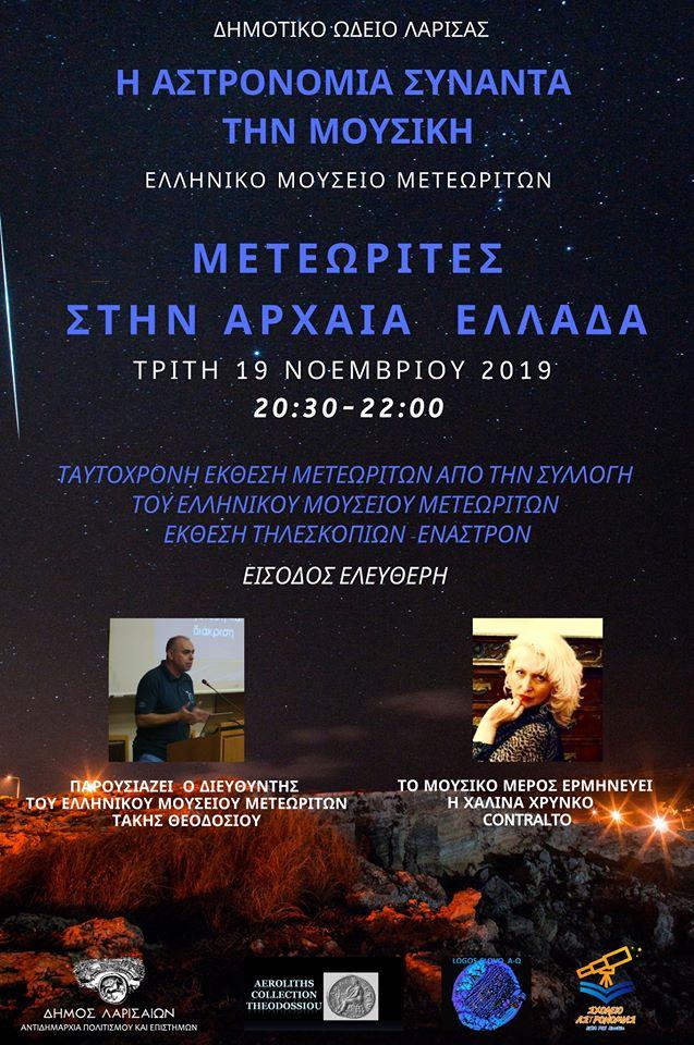 Η Αστρονομία συναντά τη Μουσική στο ΔΩΛ