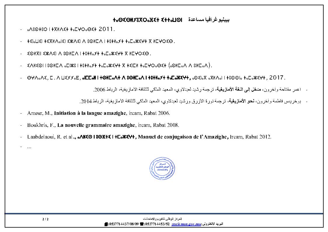 توصيف اختبار توظيف أساتذة اللغة الأمازيغية