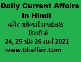 24, 25 And 26 March 2021 - Daily Current Affairs Updates In Hindi - Gk Affair